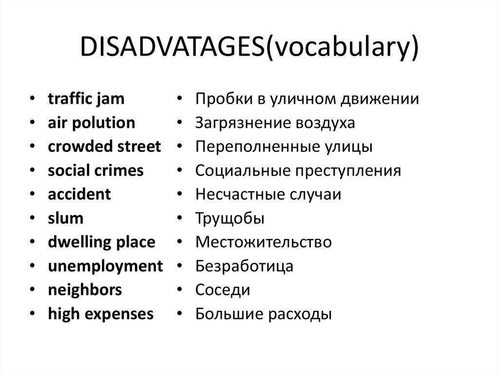 problems of big cities essay In this essay, i will explore the pros and cons of living in a large city and try to draw some conclusions let's start looking at the advantages one of the main positives of a big town is the large amount of shops available in every corner of the city.