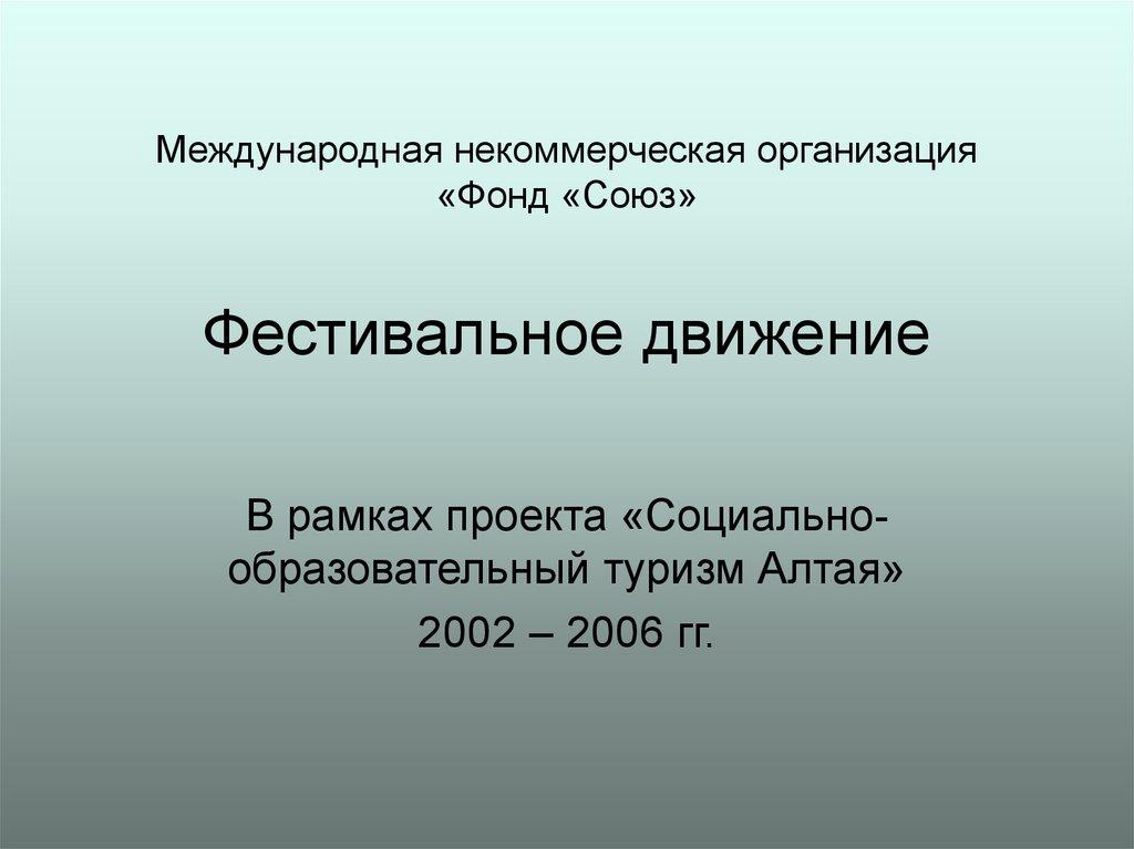 алтайские некоммерческие организации