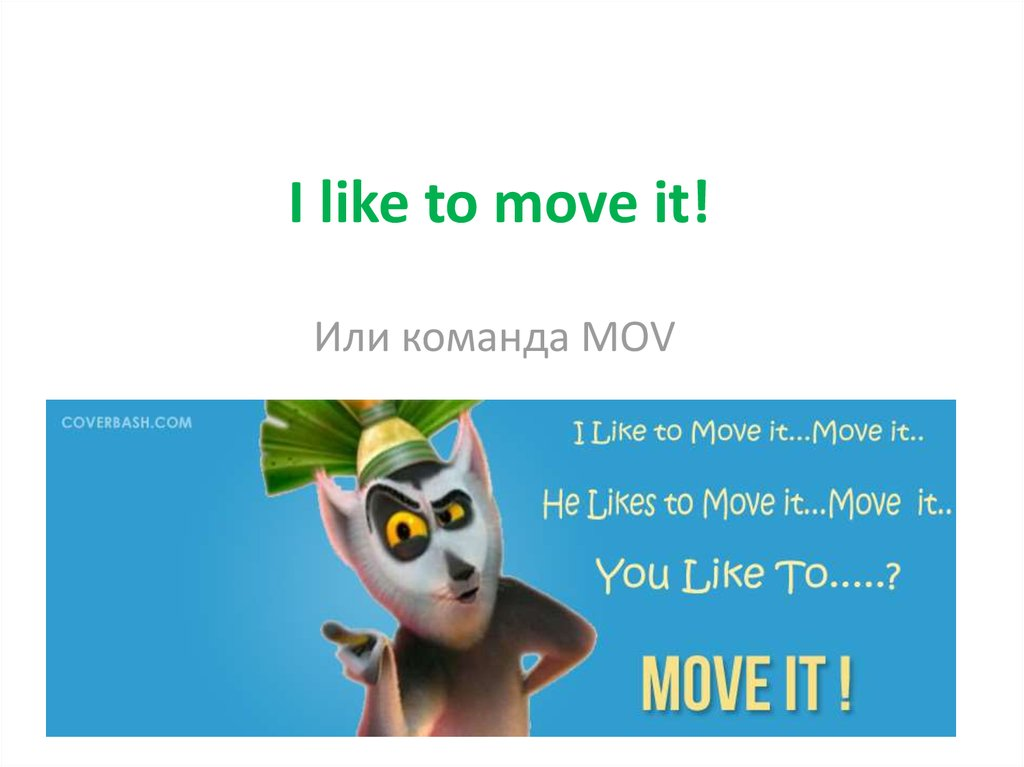 i like to move it move I like to move it lyrics: i like to move it, move it (3x) ya like to move it all girls all over the world, original mad stuntman pon ya case man i love how all girls a move them body, and when ya move ya body, uno mo.