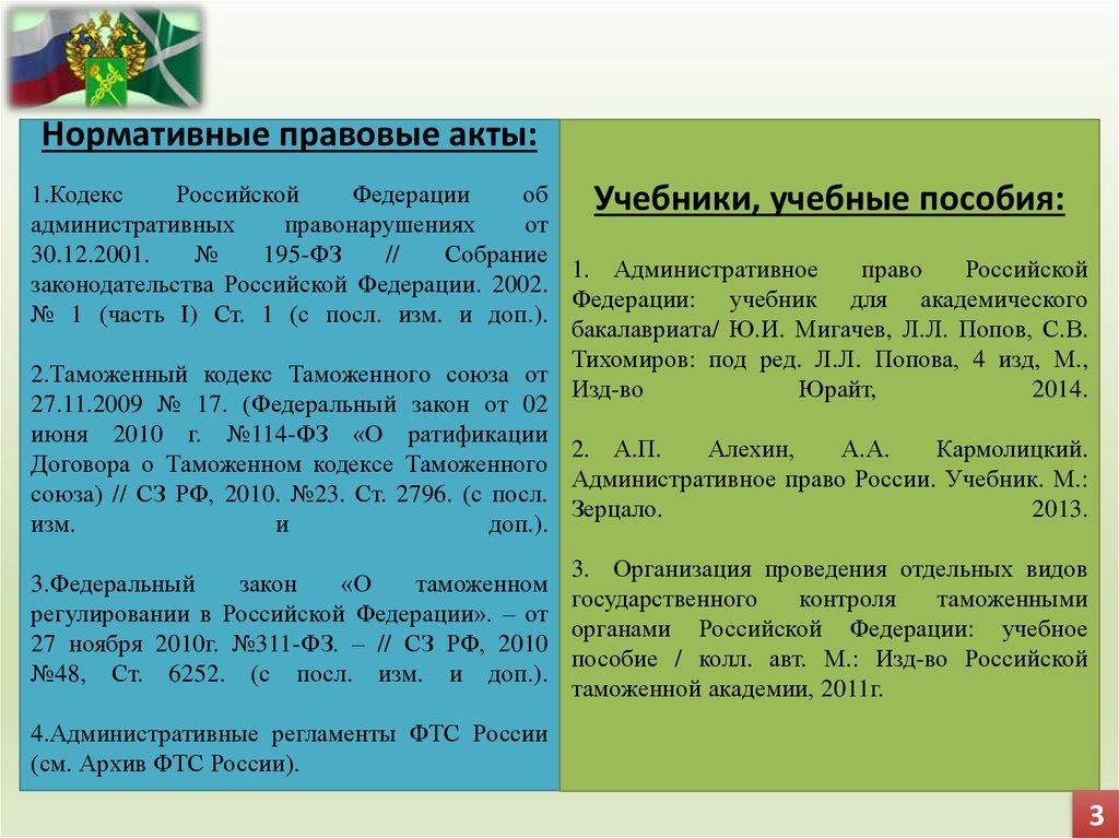 Братановский с. Н. Административное право: учебник [rtf] все для.