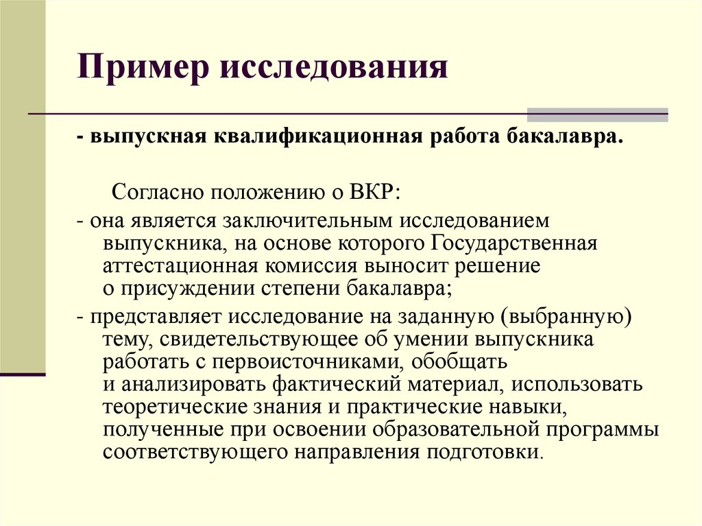 Исследовательская работа Этапы научного исследования Лекция   Пример исследования
