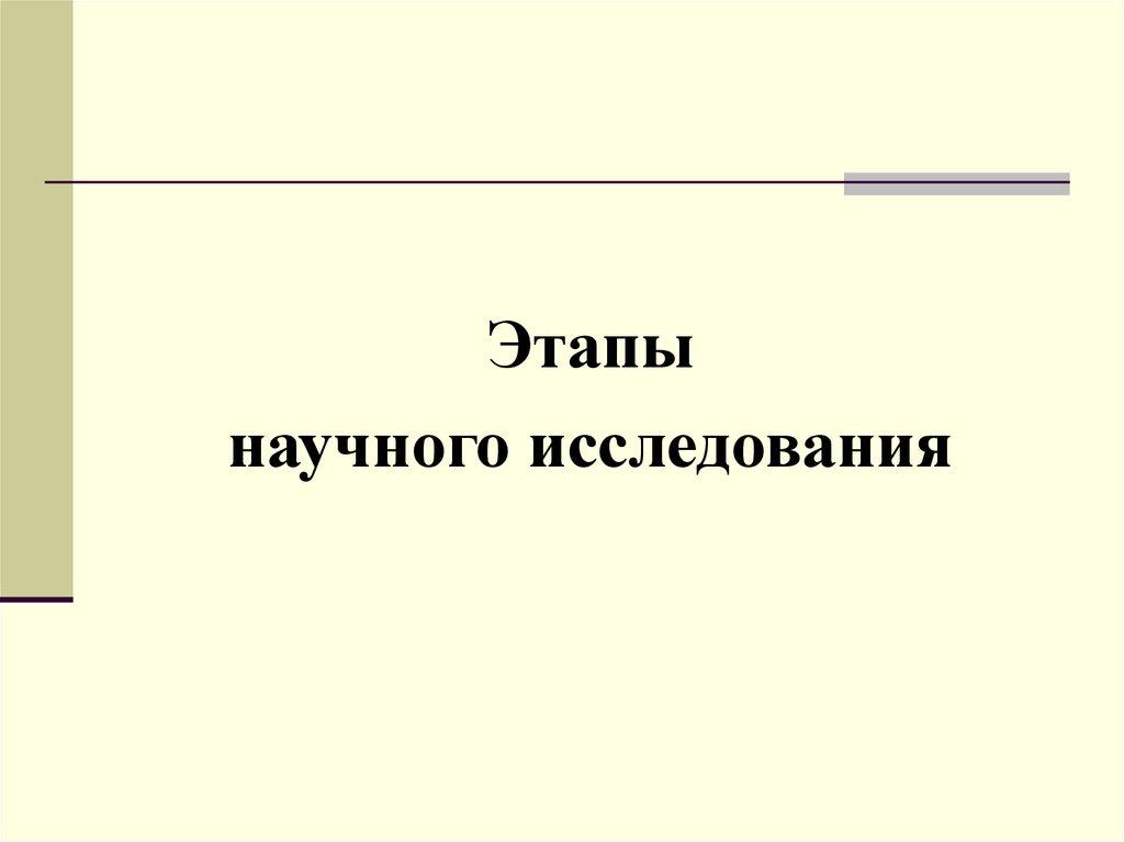 Исследовательская работа Этапы научного исследования Лекция  Этапы научного исследования