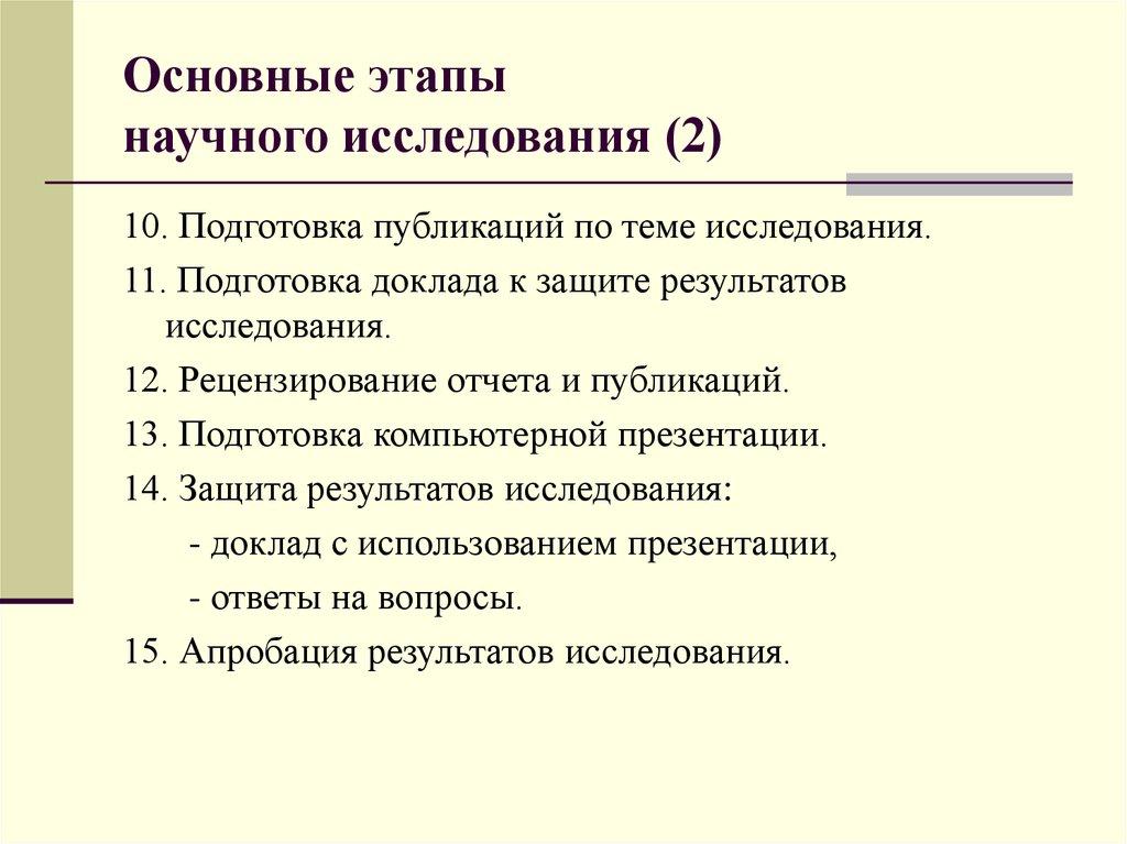 Исследовательская работа Этапы научного исследования Лекция   Основные этапы научного исследования 2