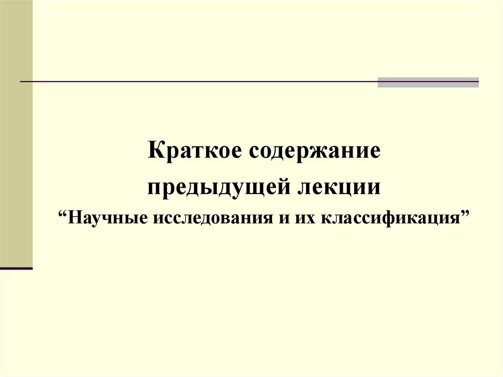 """Исследовательская работа Этапы научного исследования Лекция  """"Научные исследования и их классификация"""""""