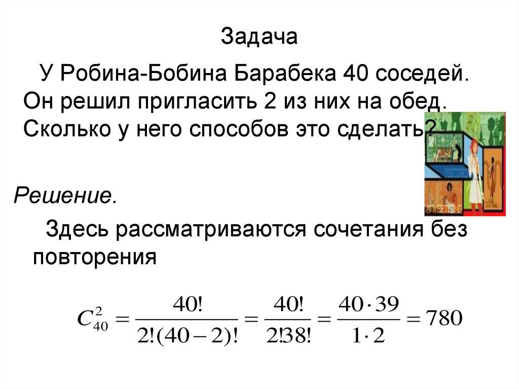 Задачи с решениями на сочетание математические методы в социологии решение задач
