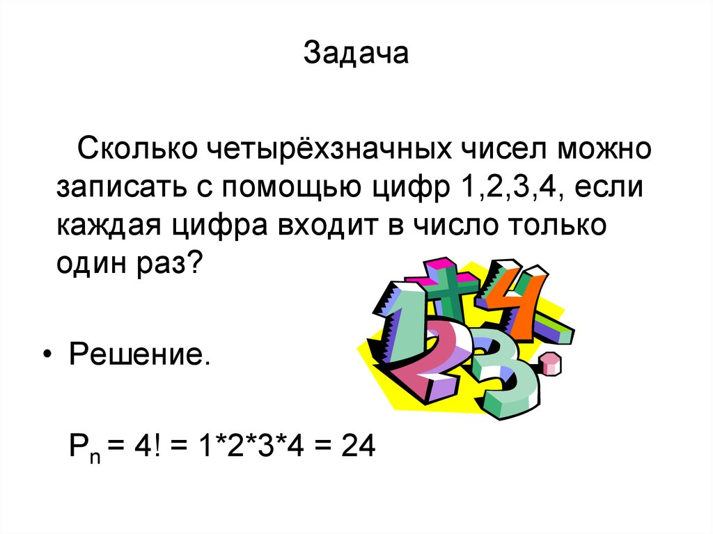 Сборник решений задач по комбинаторике задачи с прогрессиями с решением