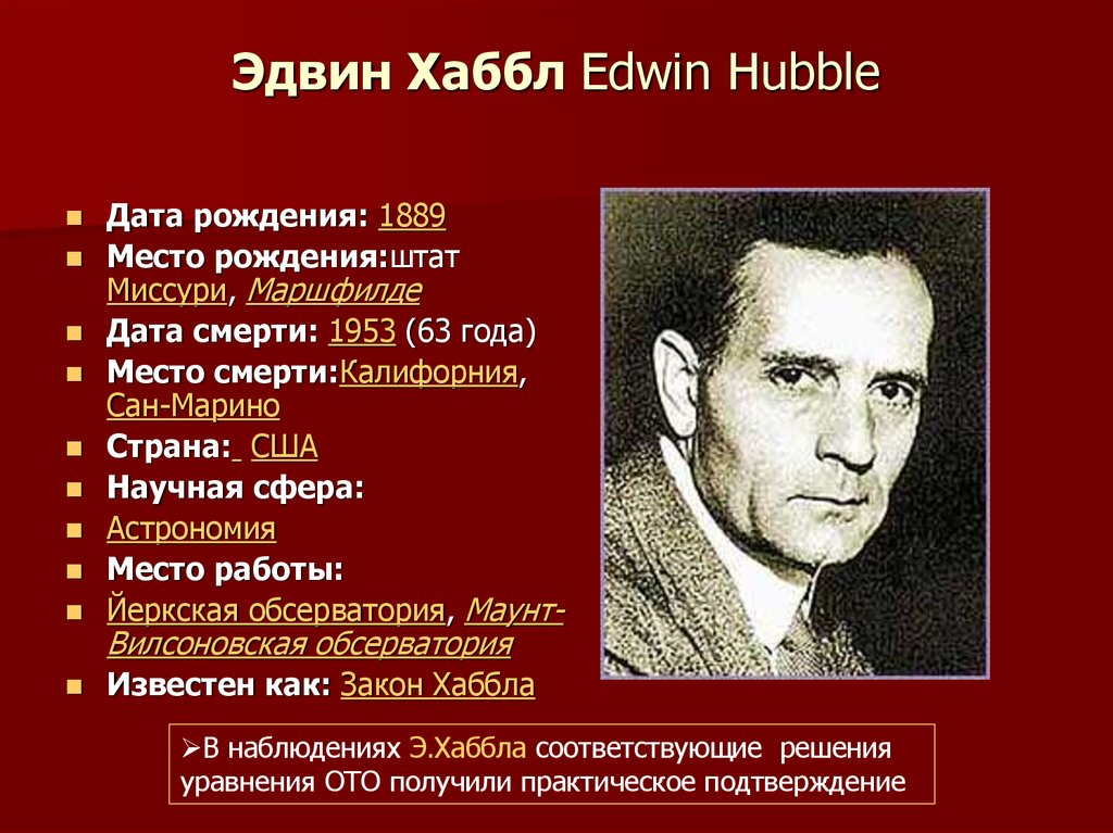 Эдвин Хаббл Edwin Hubble