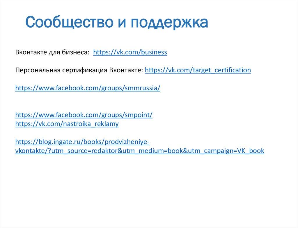 Контент для В2В и В2С - online presentation