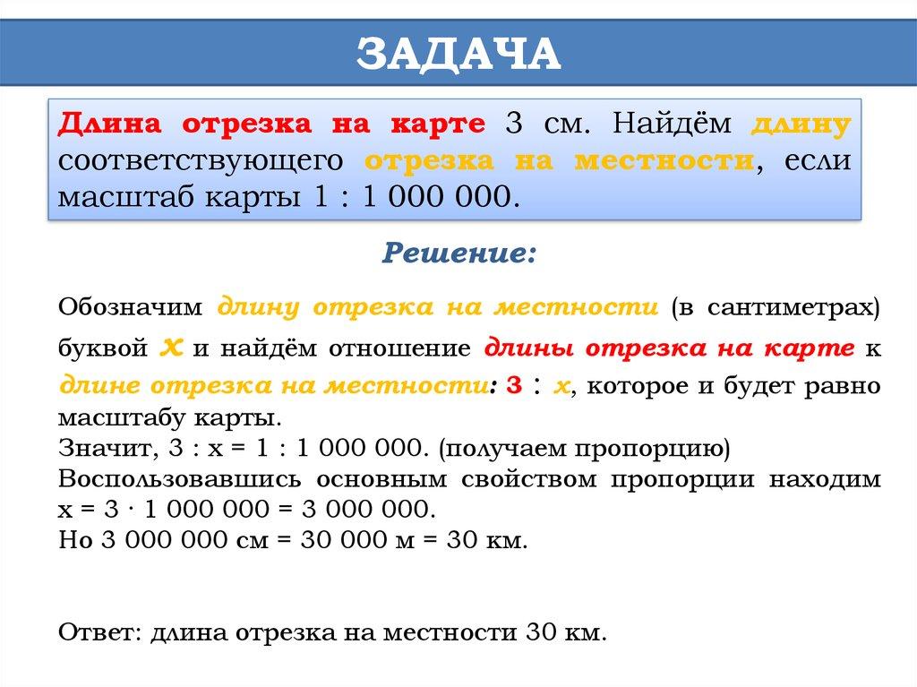 Масштаб задачи с решением 6 класс механическая работа решение задач 10 класс