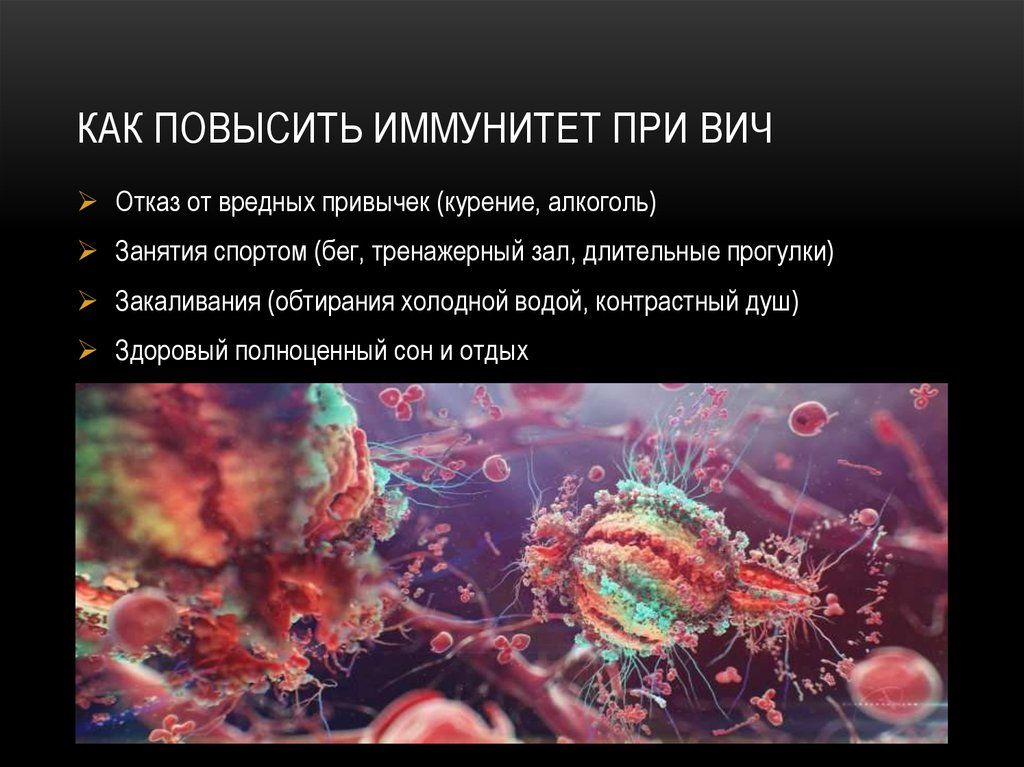 Повышение иммунитета при вич