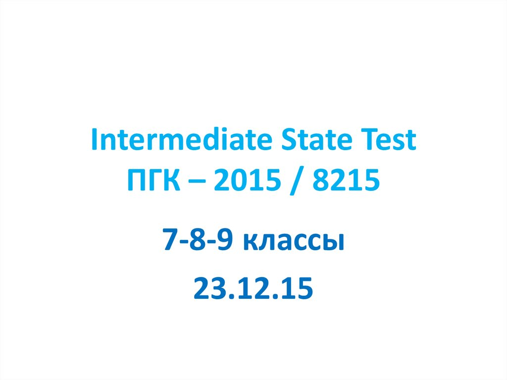 Intermediate State Test ПГК – 2015 / 8215