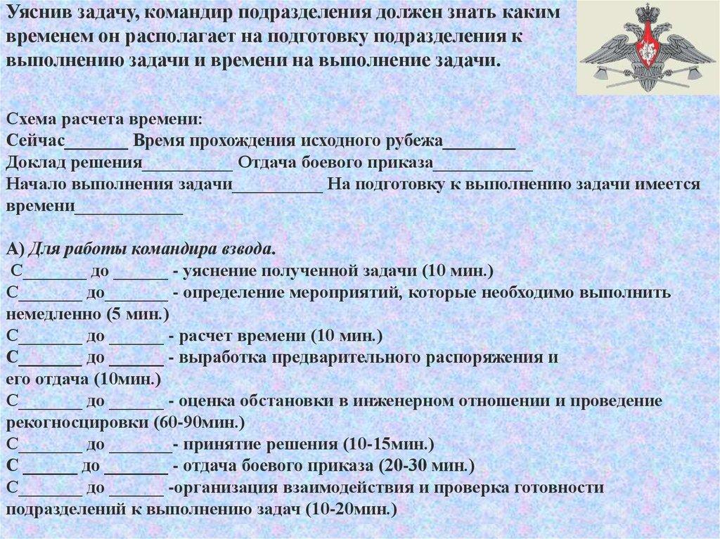Тема 6: «основные положения устава внутренней службы вооруженных.
