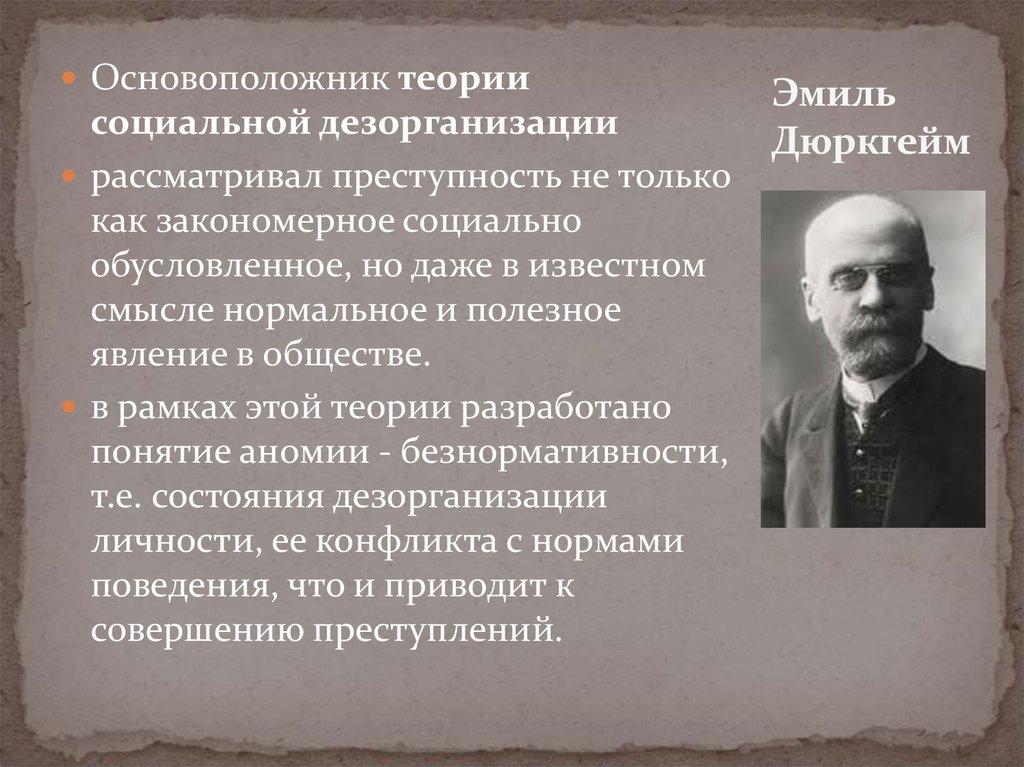 Шпаргалка дюркгейма общественного разделение э. труда