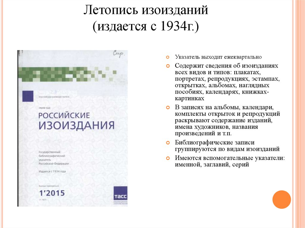 Летопись рецензий библиографическое пособие 3172