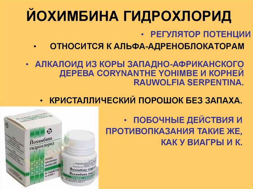 Йохимбина Гидрохлорид При Похудении.