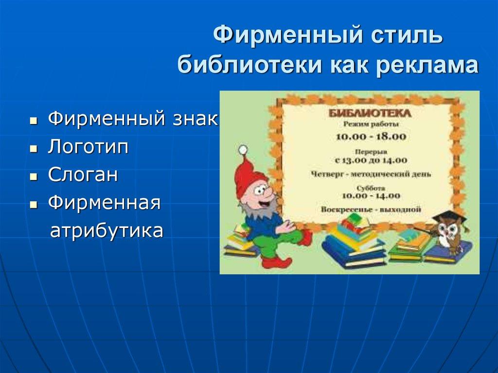 Библиотечная реклама на сайтах библио яндекс директ мебель