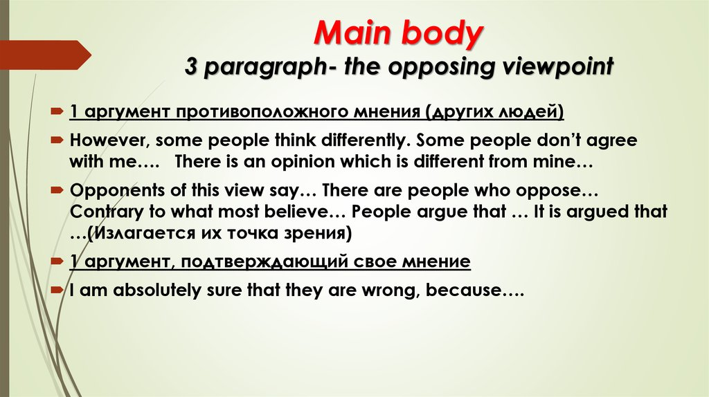 Main body 3 paragraph- the opposing viewpoint