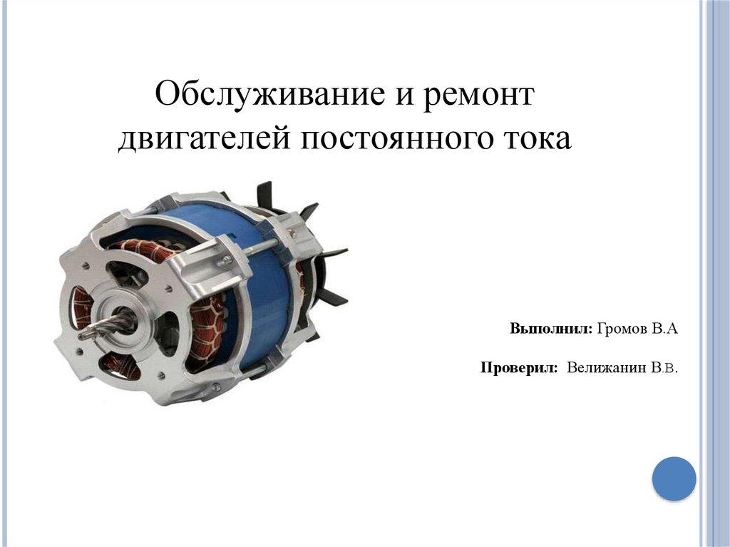 Ремонт электрических машин постоянного тока дипломная работа 7560