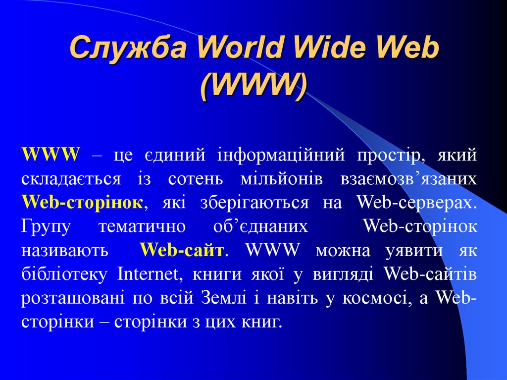 Служба World Wide Web (WWW)