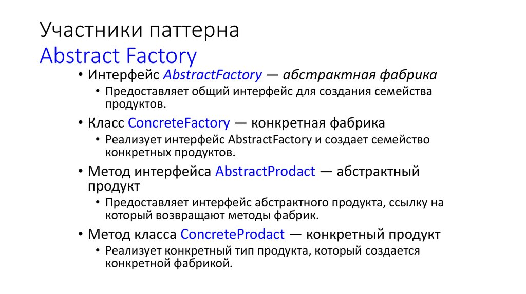Участники паттерна Abstract Factory