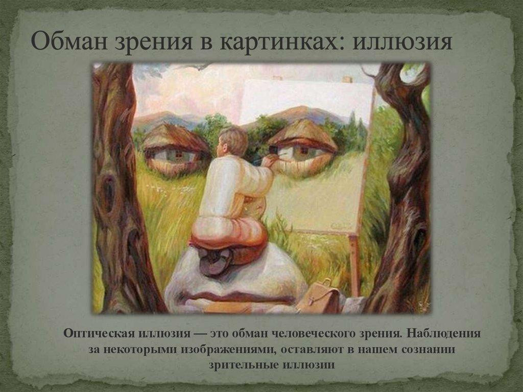 Оценщик картинки, картинки с надписью иллюзия