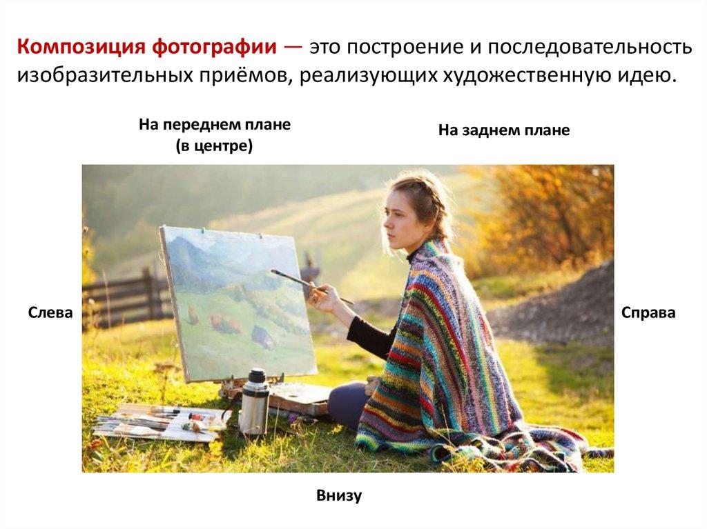 Композиция фотографии — это построение и последовательность изобразительных приёмов, реализующих художественную идею.
