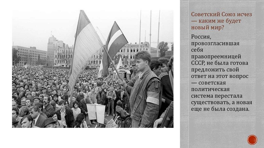 страны период 1990