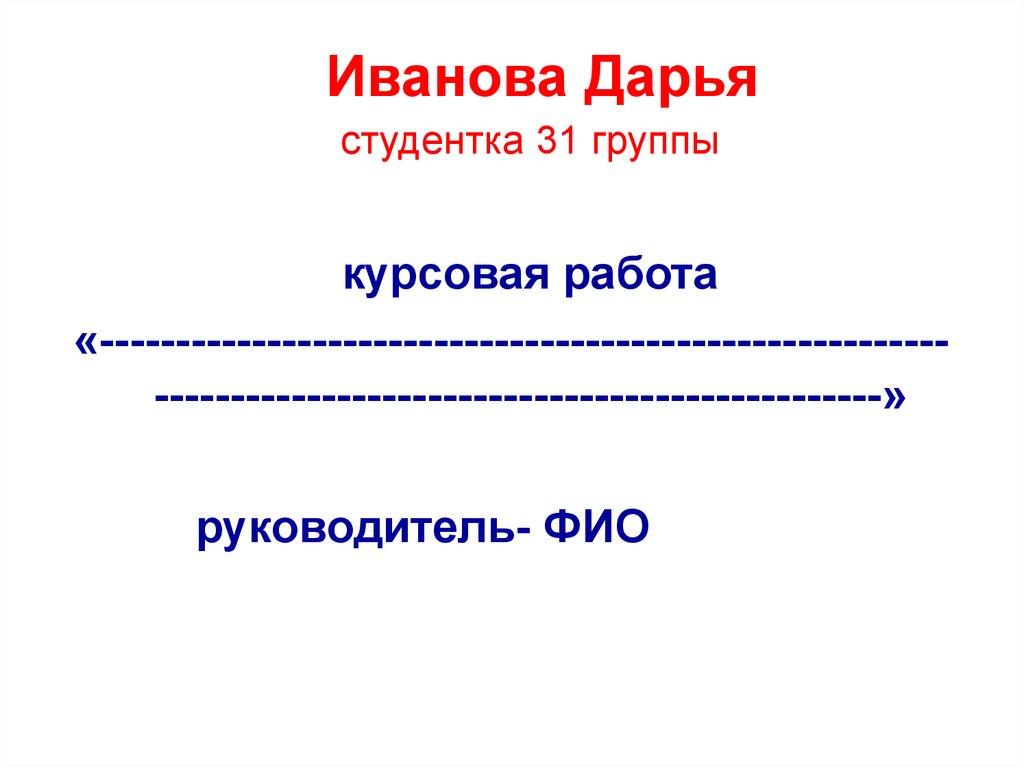 Образец презентации защитного слова курсовой работы online  курсовая работа руководитель ФИО