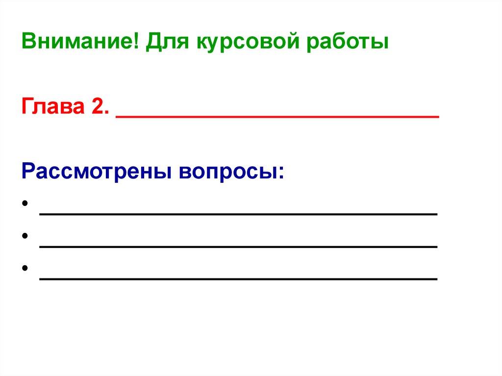 Образец презентации защитного слова курсовой работы online  Внимание Для курсовой работы Глава 2