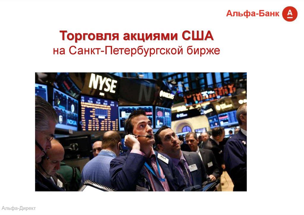 Торговля на бирже банки торговля на бирже бетфайр видео