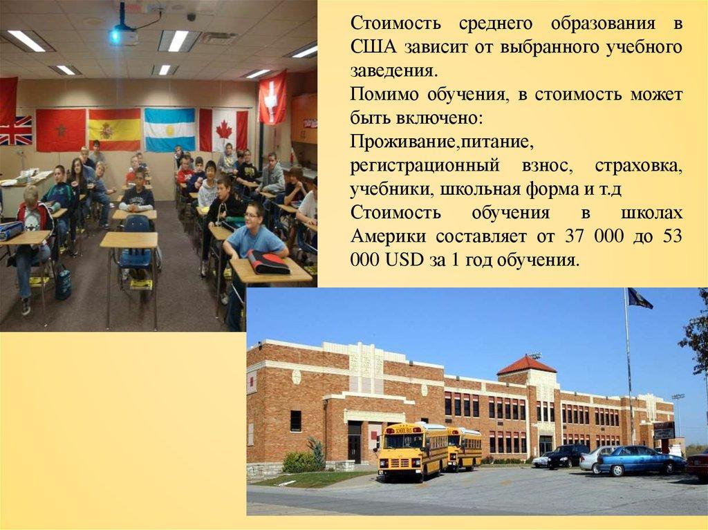 Европейское образование в америке бесплатное обучение от биржи труда