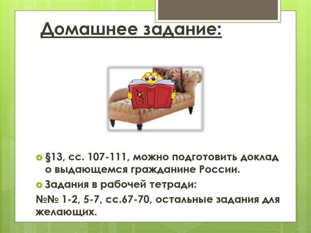 Доклад о выдающемся гражданине россии 356