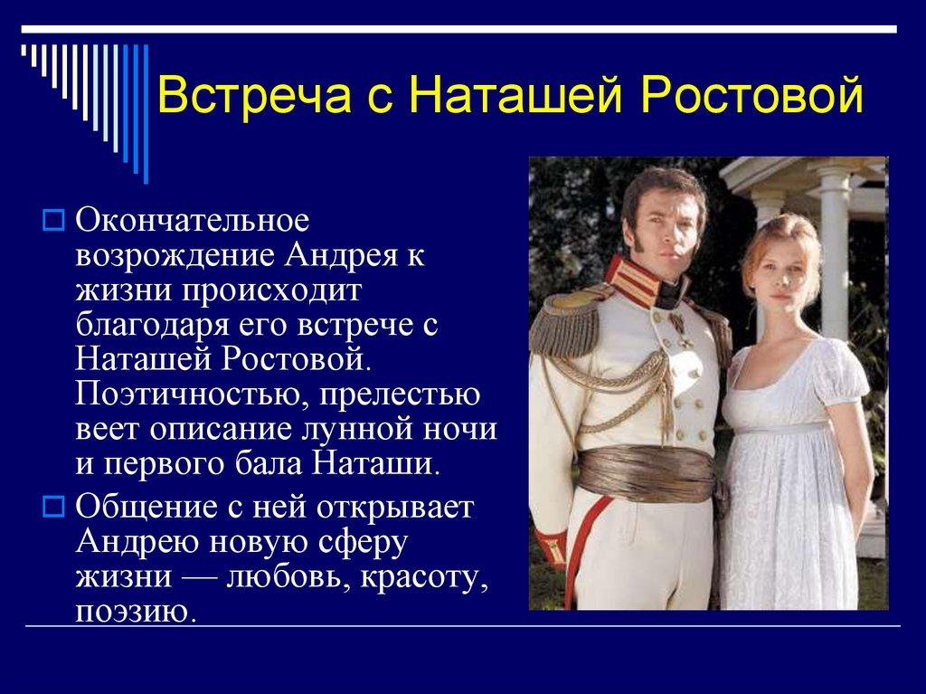 Знакомство Болконского Наташей Ростовой