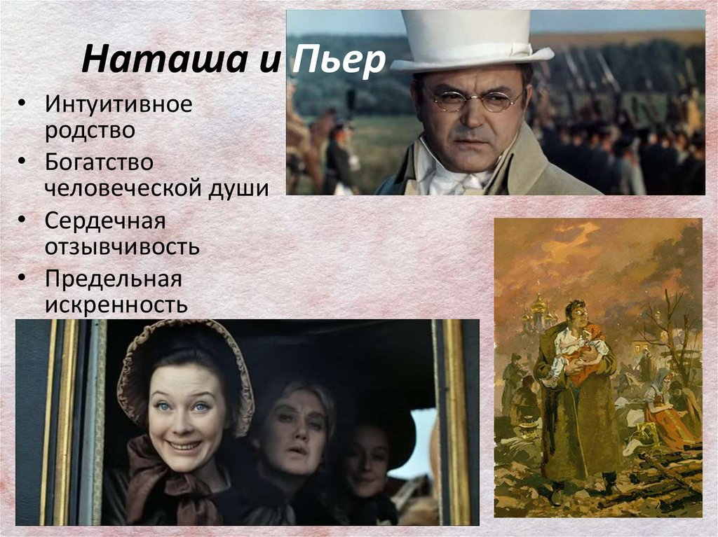Наташа и Пьер