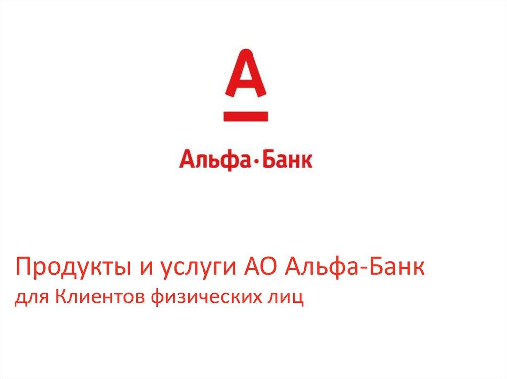 альфа-банк кредит наличными для зарплатных клиентов требования займы денег на месяц