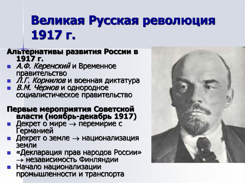 великая российская революция крепится полотно, два