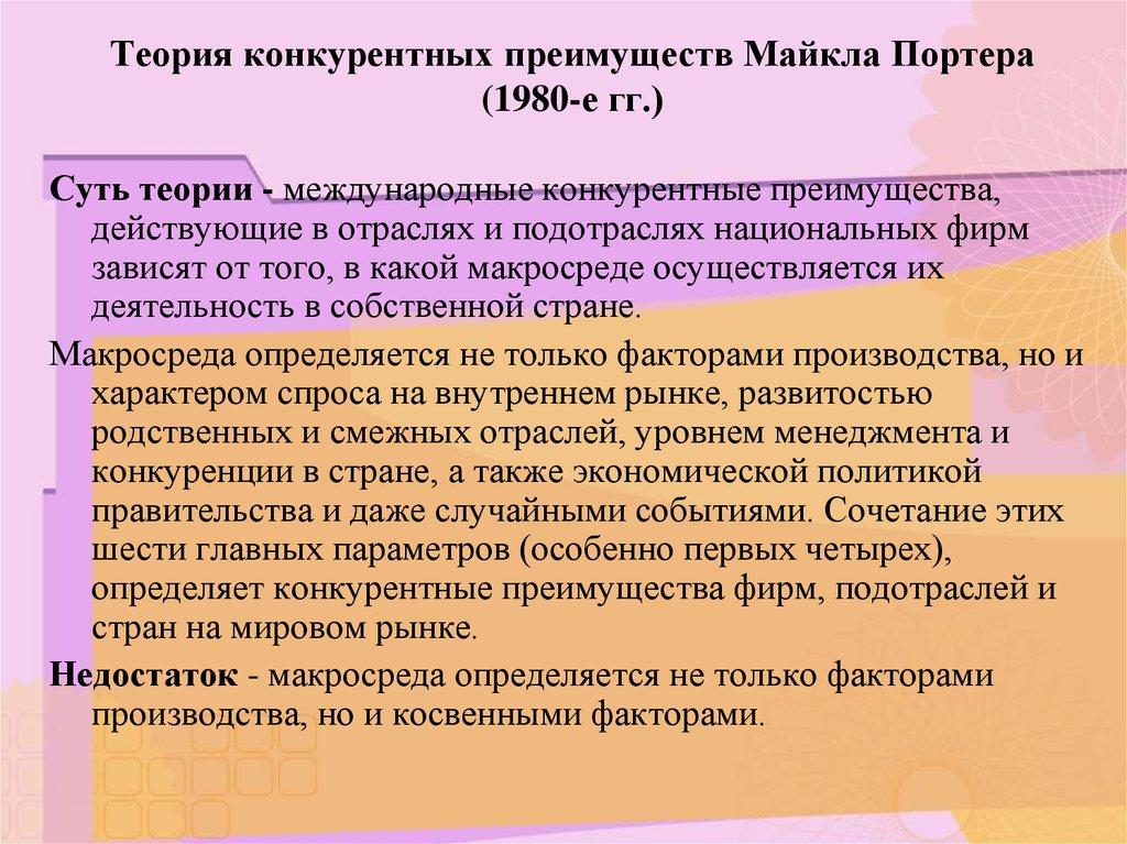 МАЙКЛ ПОРТЕР КОНКУРЕНТНОЕ ПРЕИМУЩЕСТВО СКАЧАТЬ БЕСПЛАТНО