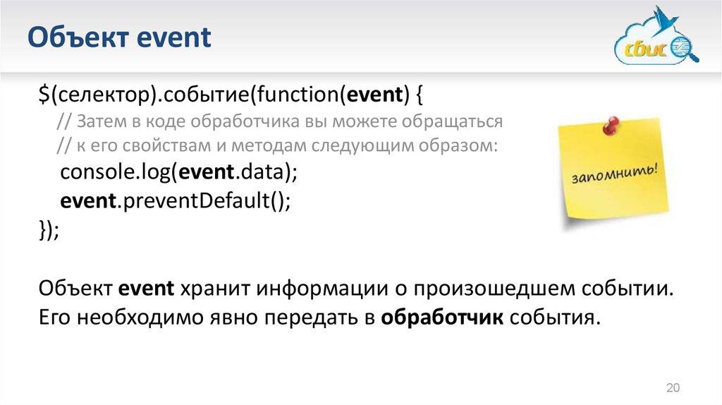 JQUERY FOCUSIN FOCUSOUT EVENTS - Create a Simple