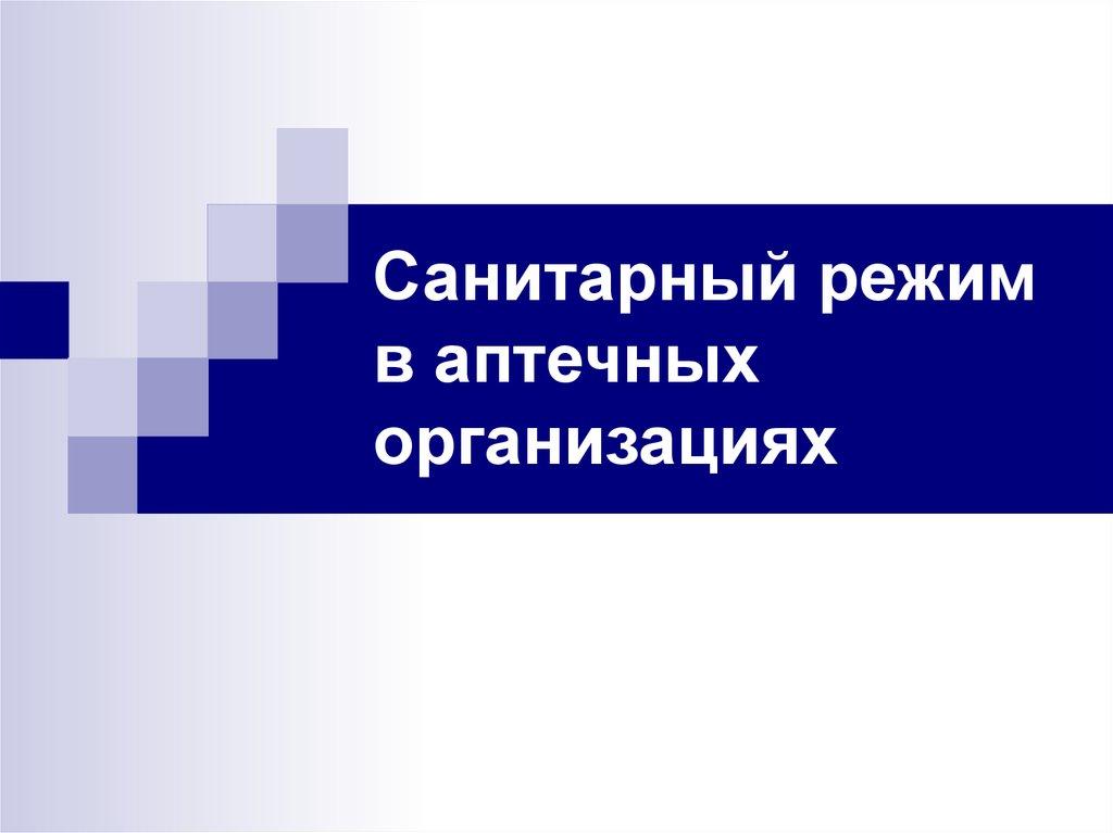 Санитарный режим в аптечных организациях online presentation.