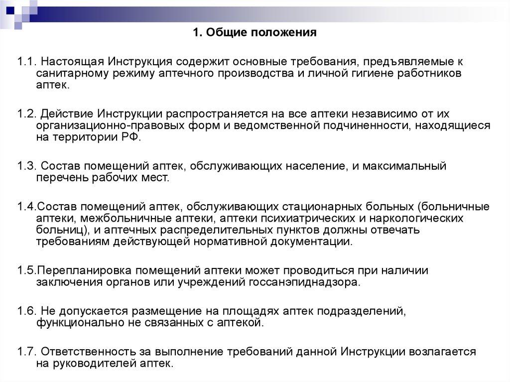 Инструкцию по санитарному режиму аптечных организаций