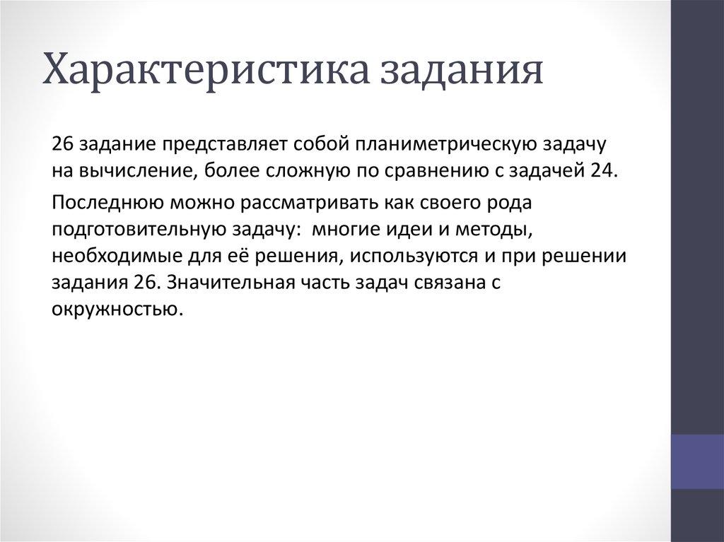 Решение задач по русскому гиа примеры на решение главной задачи
