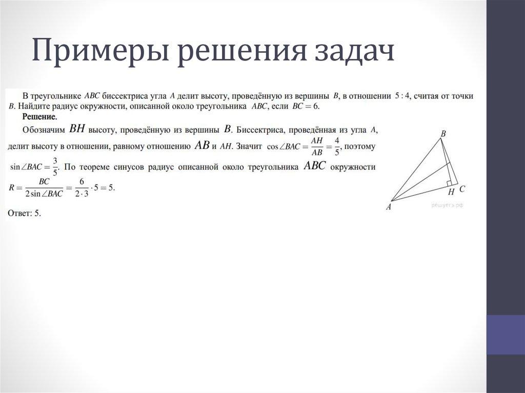 Решение геометрических задач егэ части с русский медвежонок задачи и решения