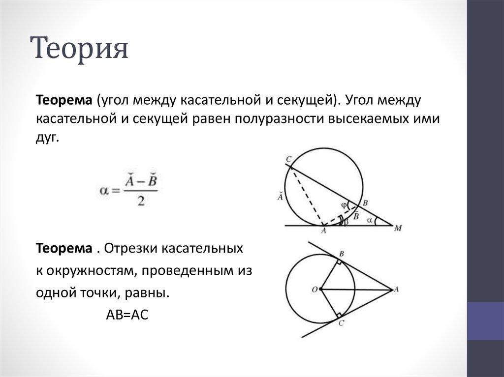 Геометрия решение задач дуги в окружности решение задач по опп