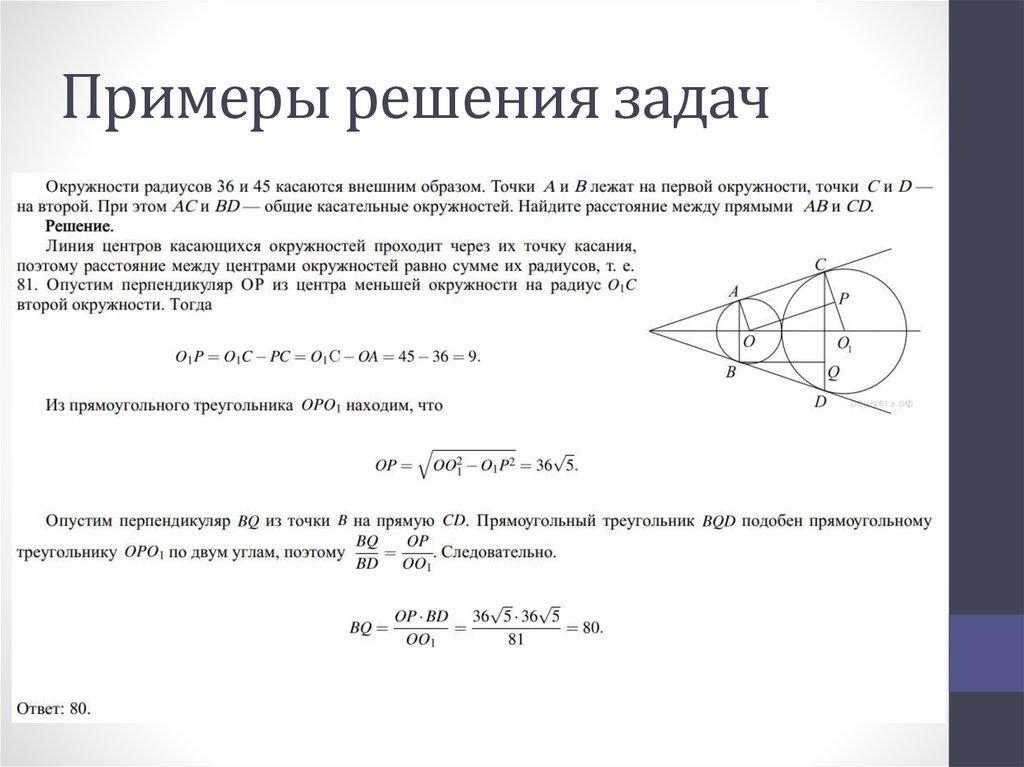 Окружность в окружности решение задач списание по методу лифо задачи и решение
