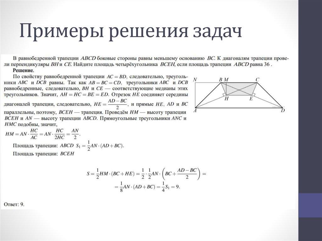 Решение задачи 26 по геометрии решение задач на работу мощность и энергию
