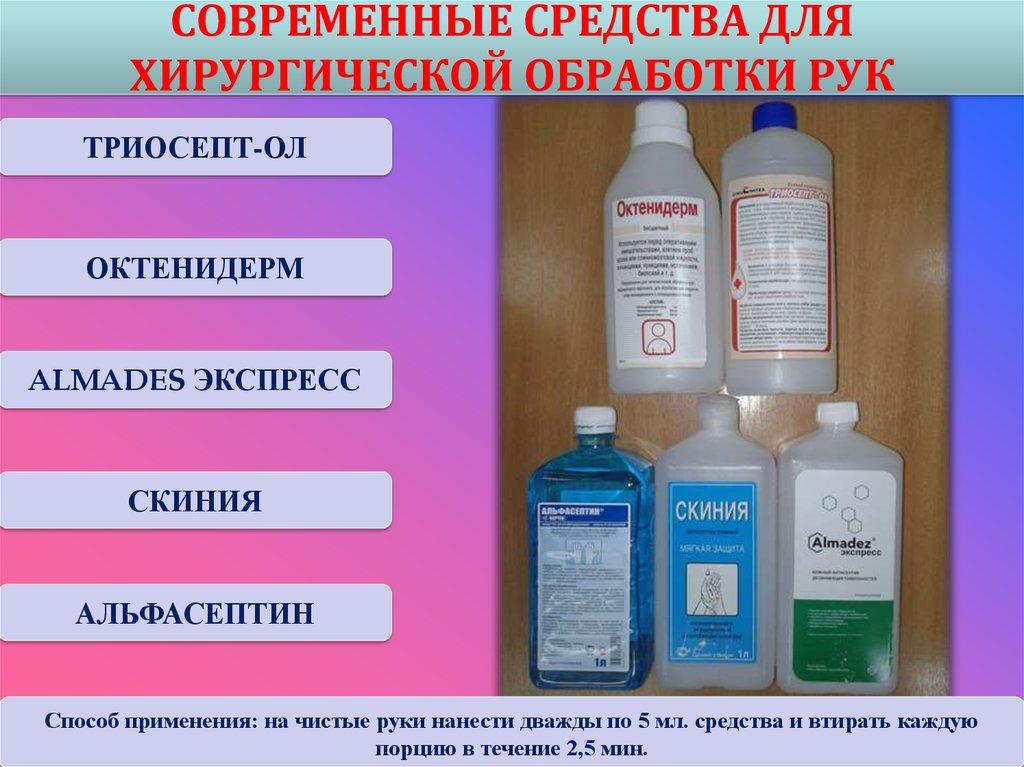Альфасептин инструкция по применению цена сборник мануалов и.