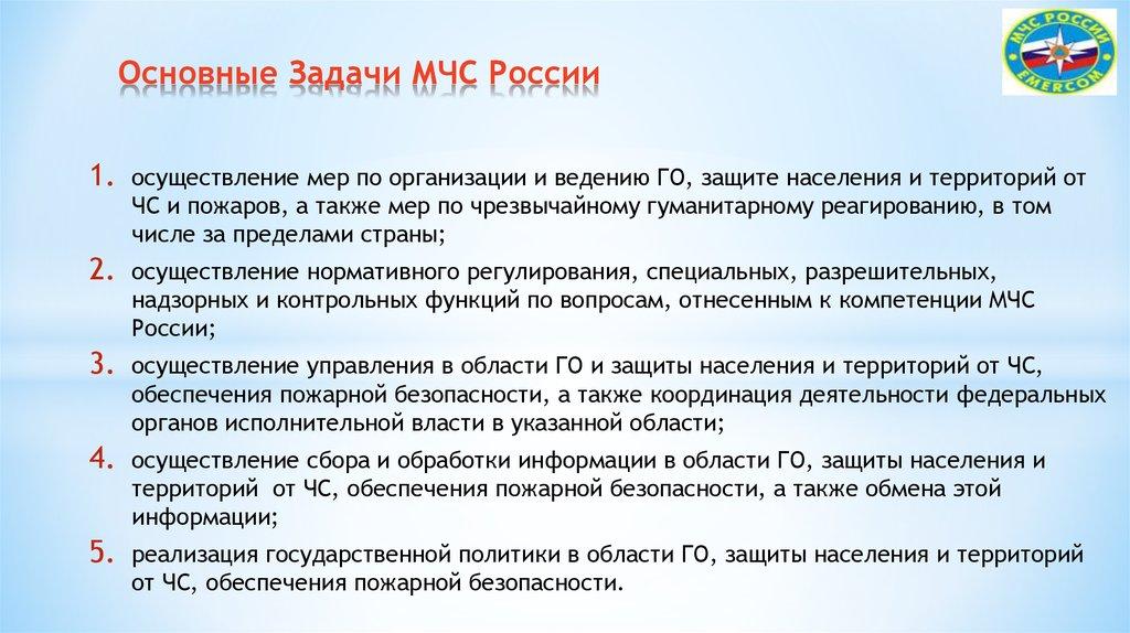 Реферат основные задачи мчс россии 7259