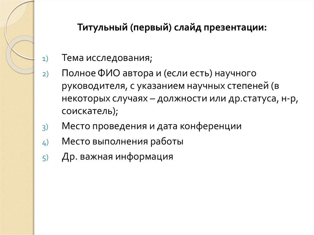 Научный доклад структура и содержание 7754