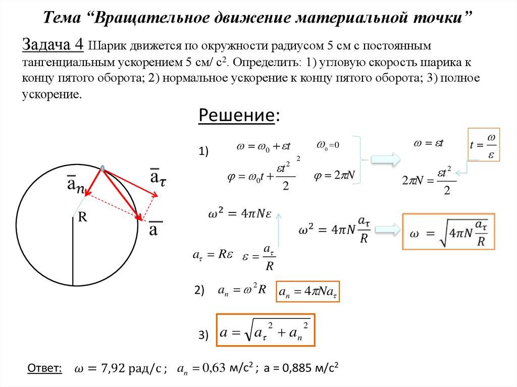 Решение задач по вращательному движению i теорема синусов решить задачу