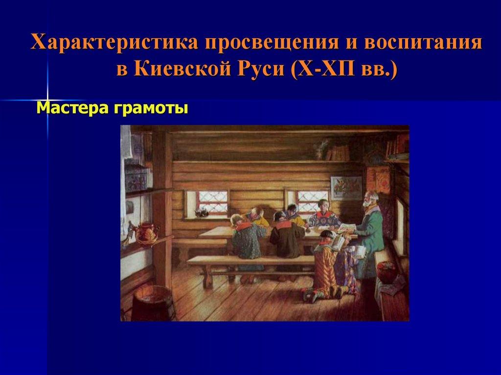 причина таком картинки просвещение киевской руси правильного